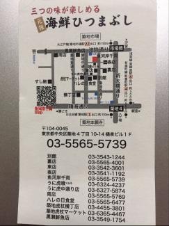 Tsukiji Itadori Uogashisenryou Business Card - Back