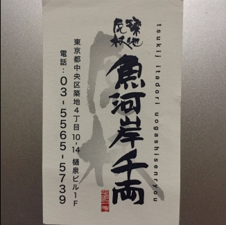 Tsukiji Itadori Uogashisenryou Business Card - Front